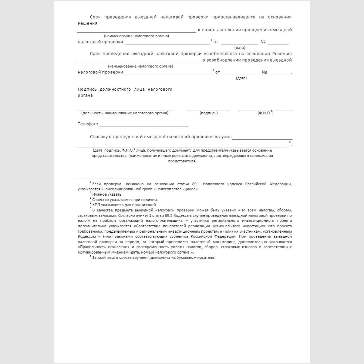 """Форма КНД 1165010 """"Справка о проведенной выездной налоговой проверке"""". Стр. 2"""