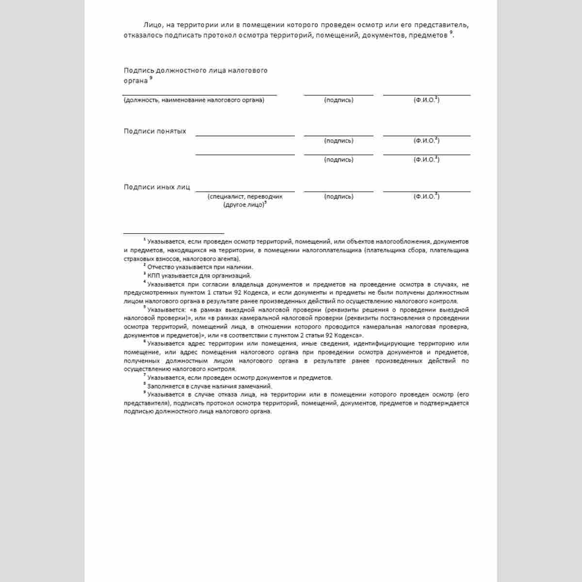 "Форма КНД 1165012 ""Протокол осмотра территорий, помещений, документов, предметов"". Стр. 3"
