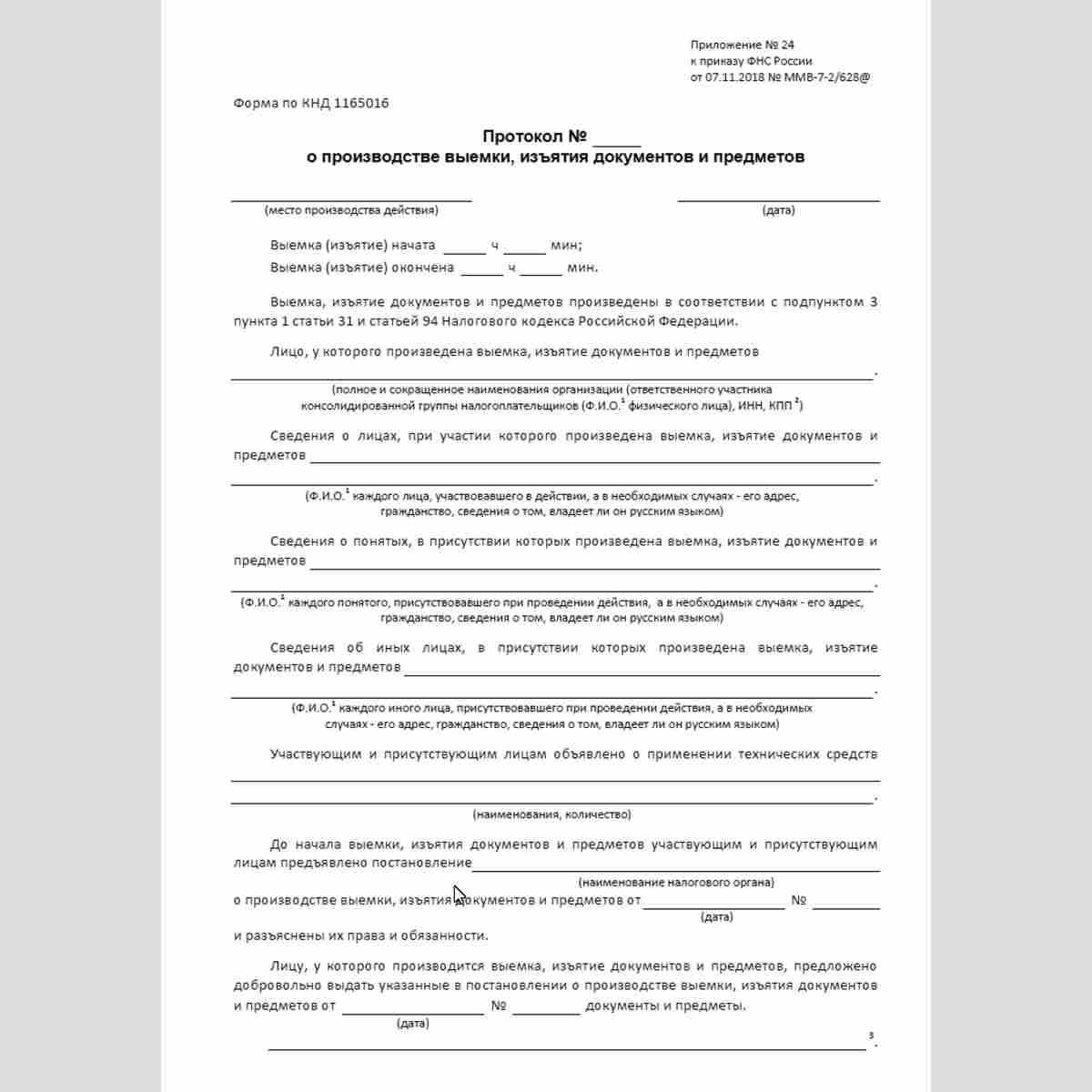 """Форма КНД 1165016 """"Протокол о производстве выемки, изъятия документов и предметов"""". Стр. 1"""