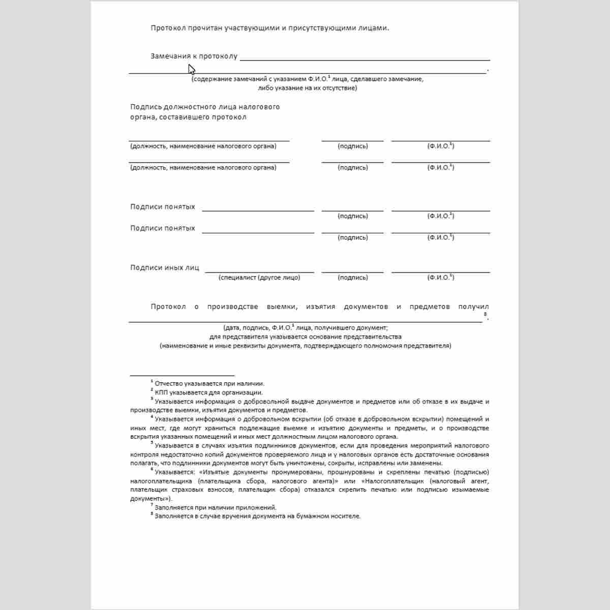 """Форма КНД 1165016 """"Протокол о производстве выемки, изъятия документов и предметов"""". Стр. 3"""