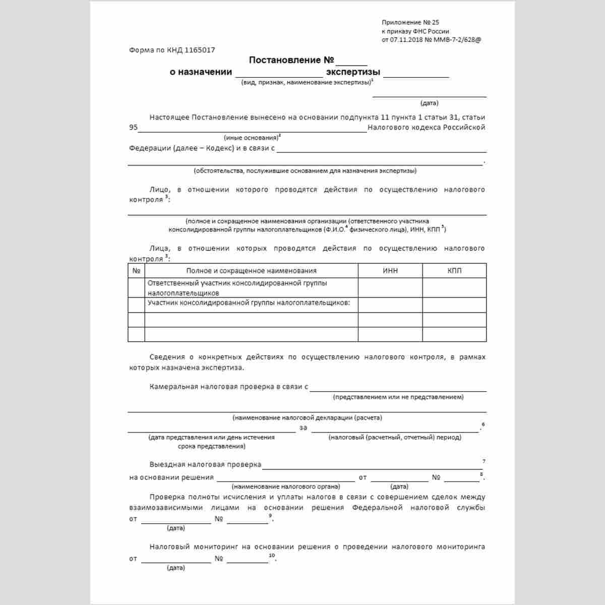"""Форма КНД 1165017 """"Постановление о назначении экспертизы"""". Стр. 1"""