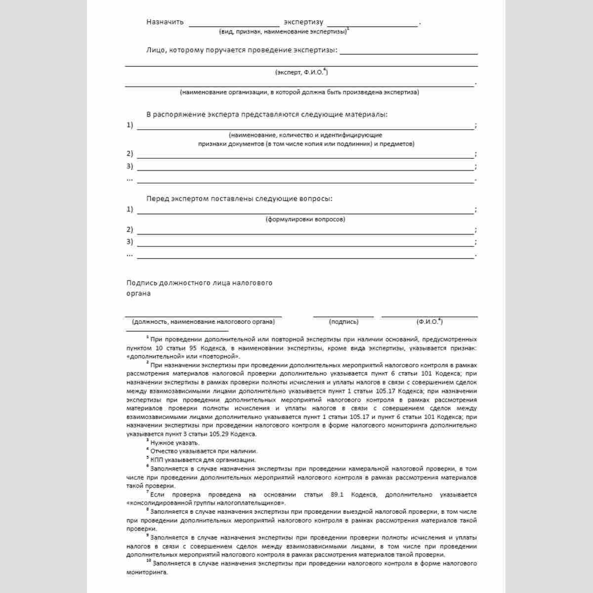 """Форма КНД 1165017 """"Постановление о назначении экспертизы"""". Стр. 2"""