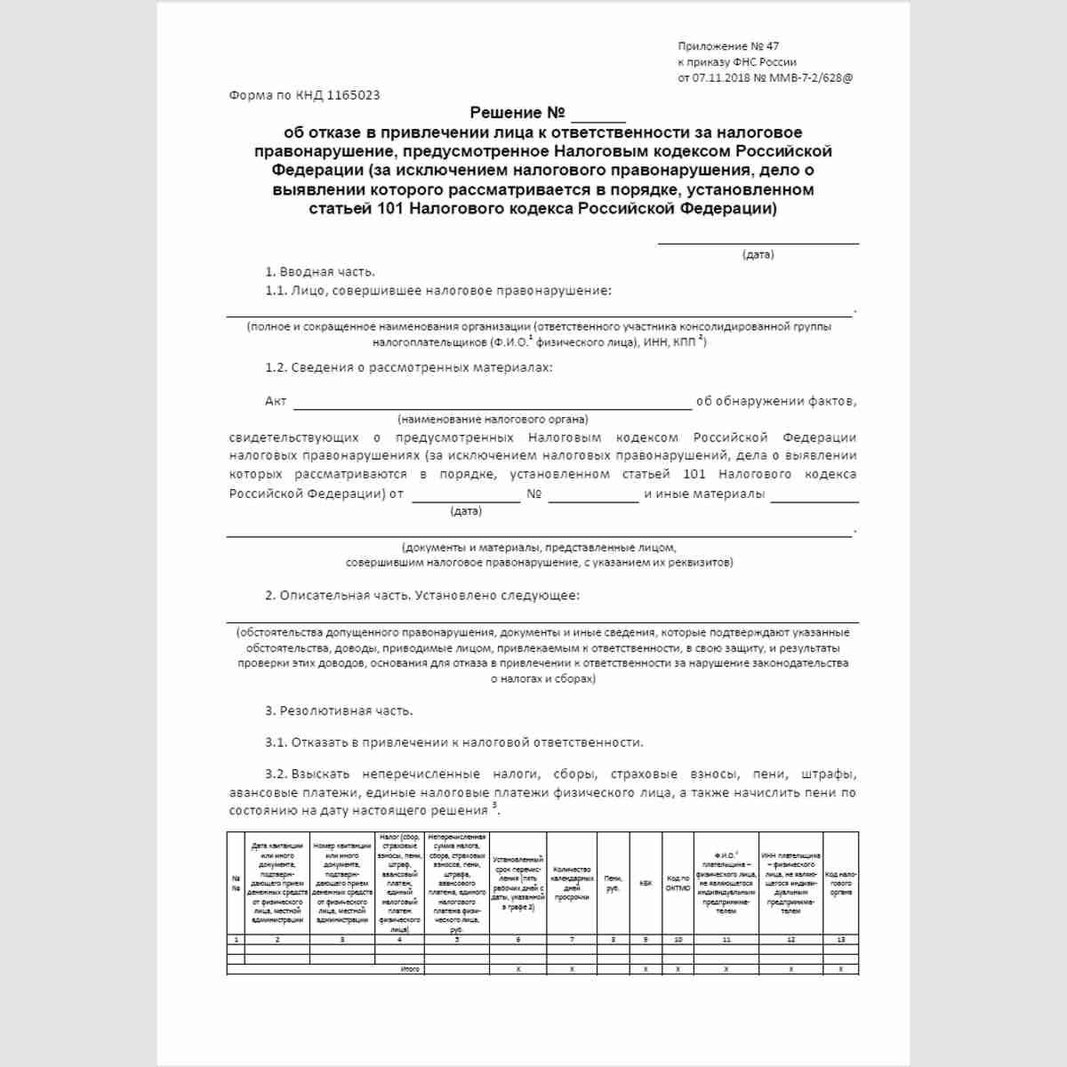 """Форма КНД 1165023 """"Решение об отказе в привлечении лица к ответственности за налоговое правонарушение, предусмотренное Налоговым кодексом Российской Федерации (за исключением налогового правонарушения, дело о выявлении которого рассматривается в порядке,"""