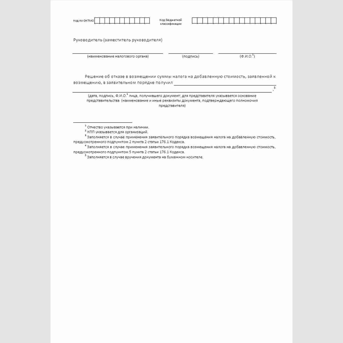 """Форма КНД 1165027 """"Решение об отказе в возмещении суммы налога на добавленную стоимость, заявленной к возмещению, в заявительном порядке"""". Стр. 2"""