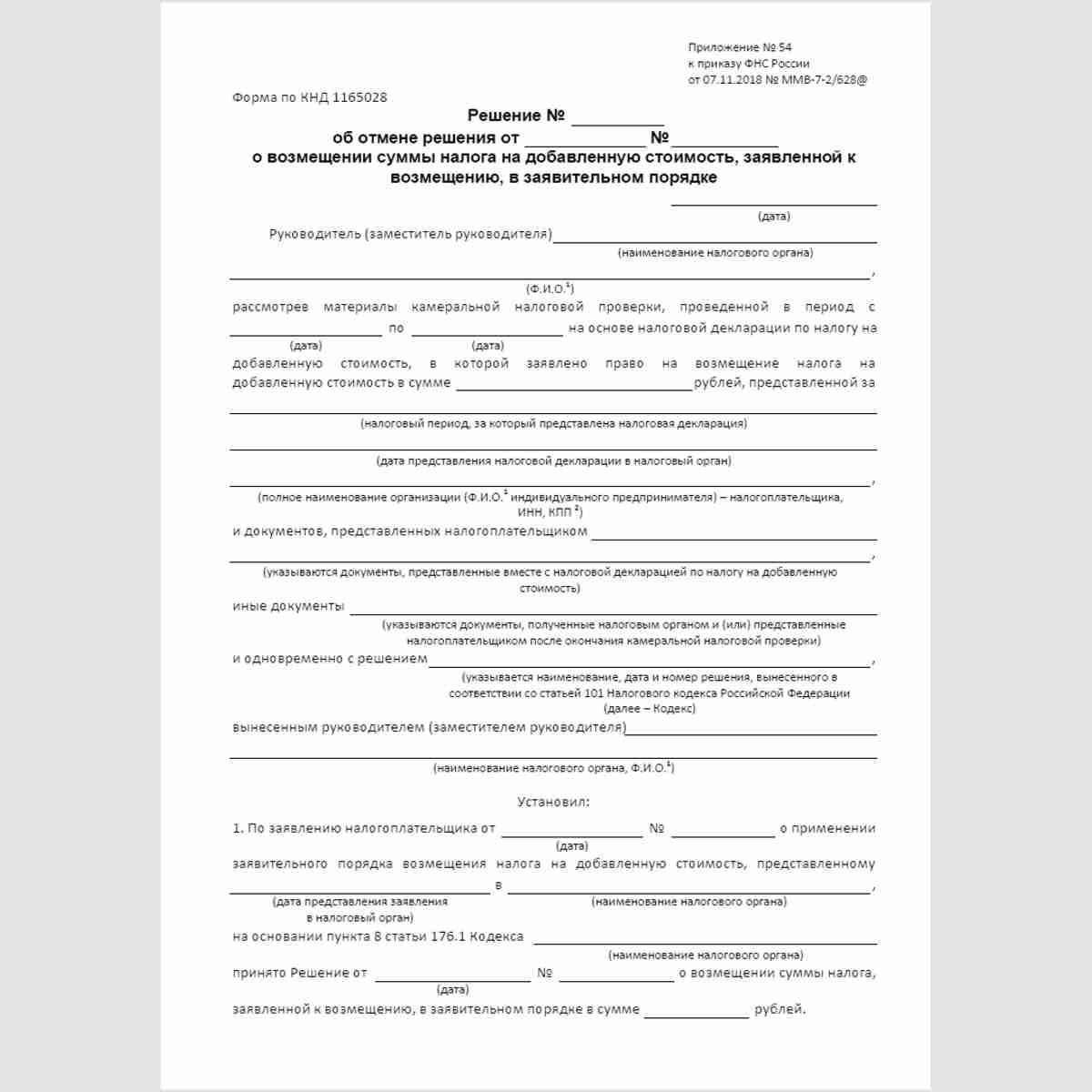 """Форма КНД 1165028 """"Решение об отмене решения о возмещении суммы налога на добавленную стоимость, заявленной к возмещению, в заявительном порядке"""". Стр. 1"""