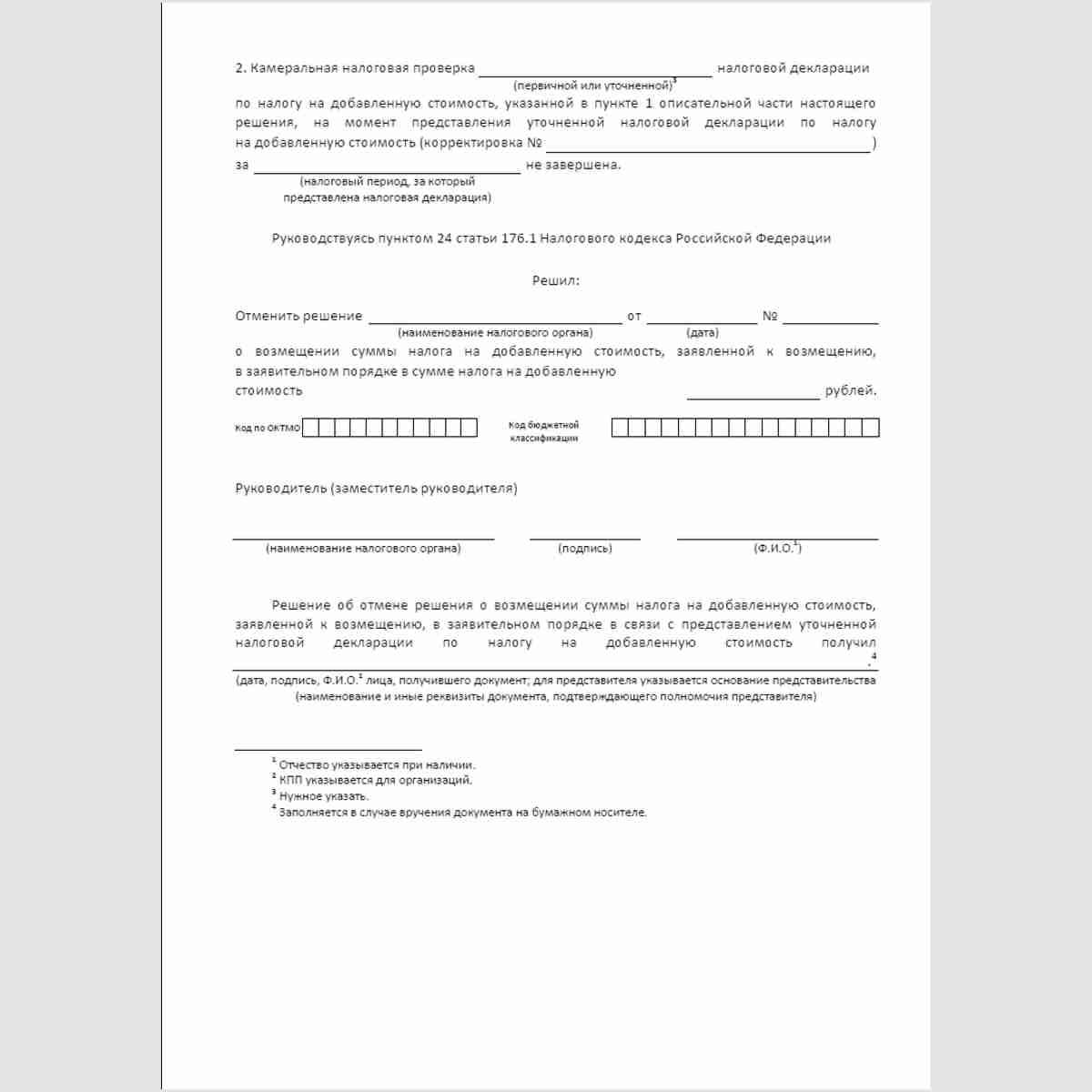 """Форма КНД 1165030 """"Решение об отмене решения о возмещении суммы налога на добавленную стоимость, заявленной к возмещению, в заявительном порядке в связи с представлением уточненной налоговой декларации по налогу на добавленную стоимость"""". Стр. 2"""