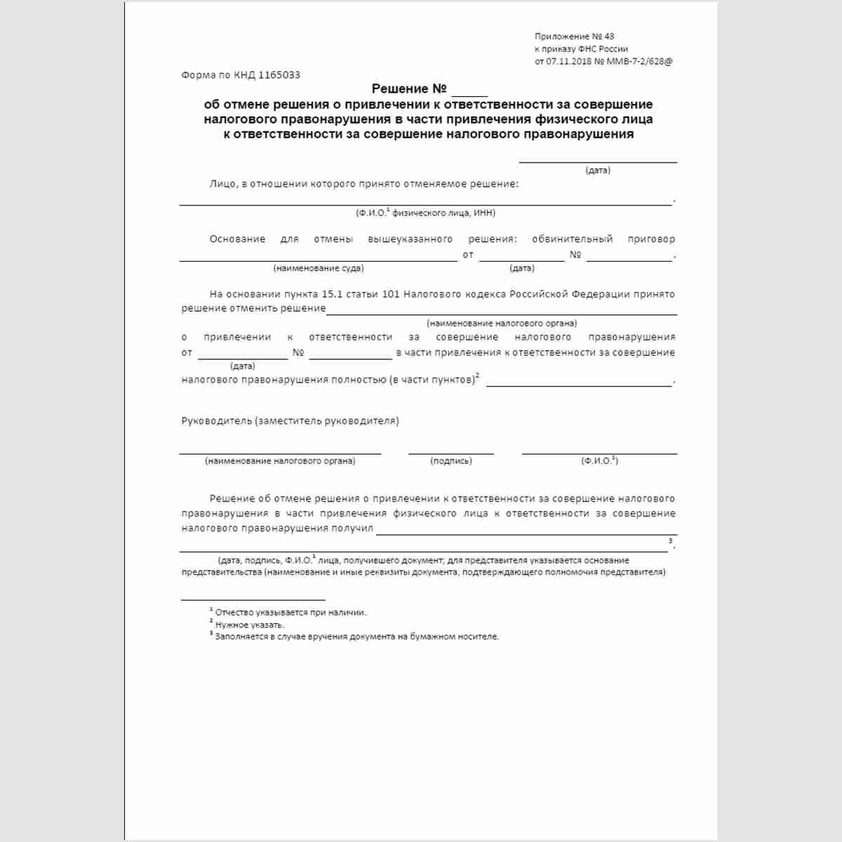"""Форма КНД 1165033 """"Решение об отмене решения о привлечении к ответственности за совершение налогового правонарушения в части привлечения физического лица к ответственности за совершение налогового правонарушения"""""""