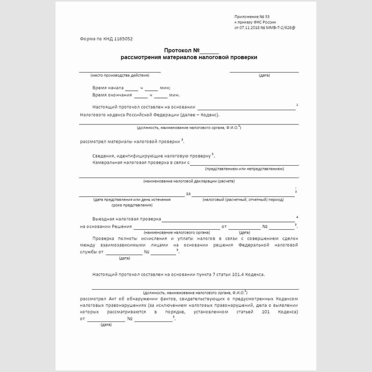 """Форма КНД 1165052 """"Протокол рассмотрения материалов налоговой проверки"""". Стр. 1"""
