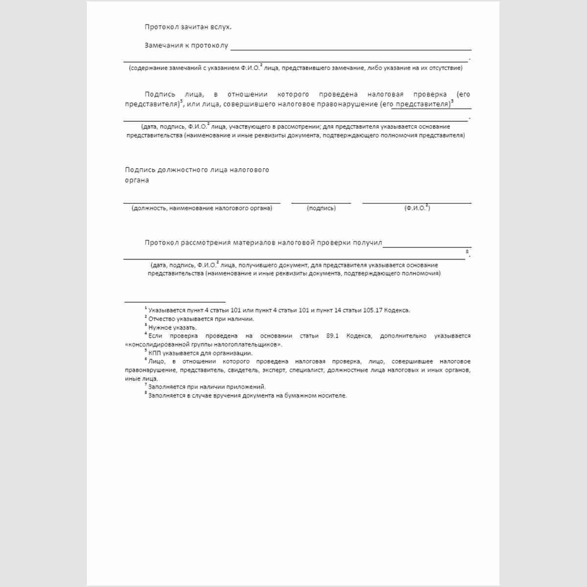 """Форма КНД 1165052 """"Протокол рассмотрения материалов налоговой проверки"""". Стр. 3"""