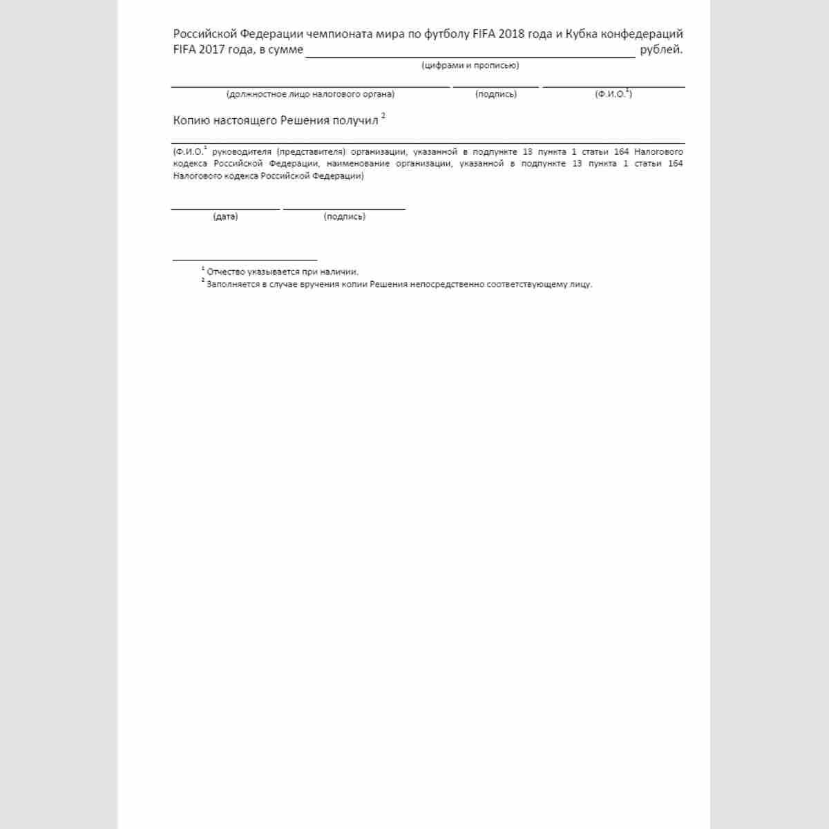 """Форма КНД 1165066 """"Решение об отказе в возмещении сумм налога на добавленную стоимость"""". Стр. 2"""