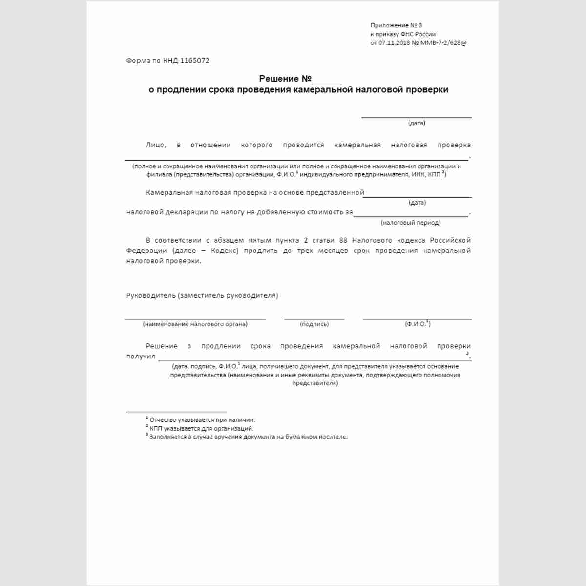 """Форма КНД 1165072 """"Решение о продлении срока проведения камеральной налоговой проверки"""""""