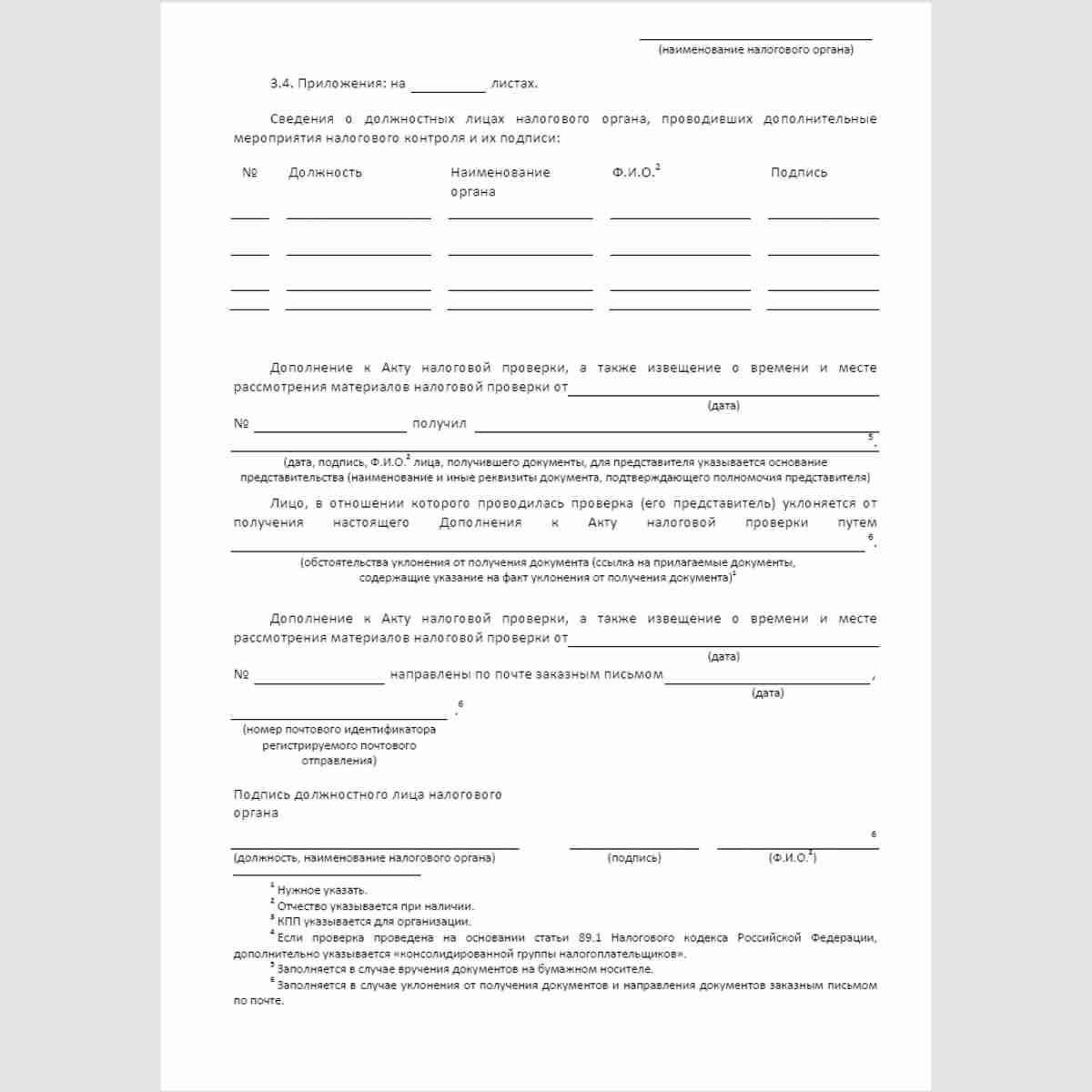 """Форма КНД 1165215 """"Дополнение к Акту налоговой проверки"""". Стр. 3"""