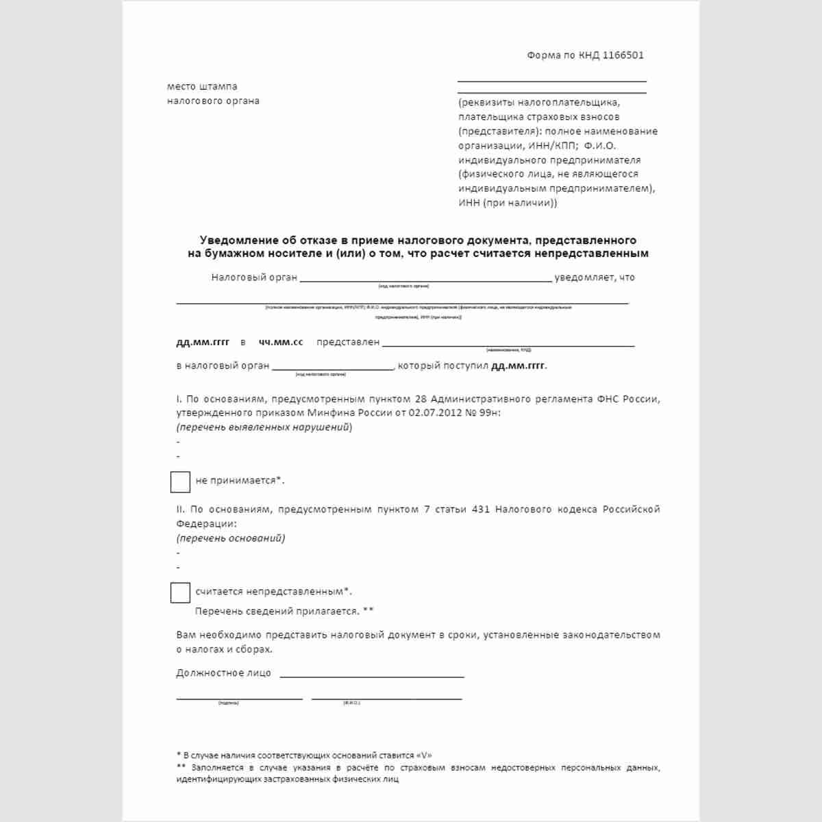 """Форма КНД 1166501 """"Уведомление об отказе в приеме налогового документа, представленного на бумажном носителе и (или) о том, что расчет считается непредставленным"""". Стр. 1"""