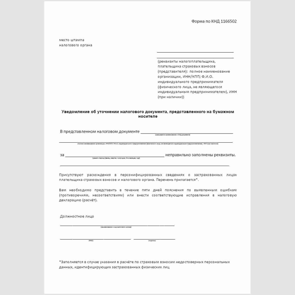"""Форма КНД 1166502 """"Уведомление об уточнении налогового документа, представленного на бумажном носителе"""". Стр. 1"""