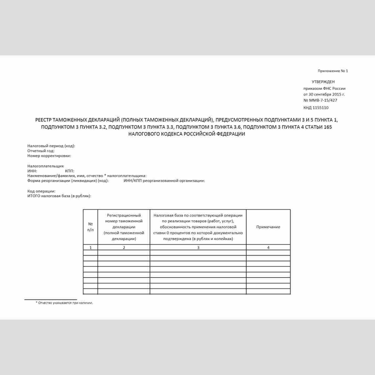 """Форма КНД 1155110 """"Реестр таможенных деклараций (полных таможенных деклараций), предусмотренных подпунктами 3 и 5 пункта 1, подпунктом 3 пункта 3.2, подпунктом 3 пункта 3.3, подпунктом 3 пункта 3.6, подпунктом 3 пункта 4 статьи 165 Налогового кодекса Росс"""