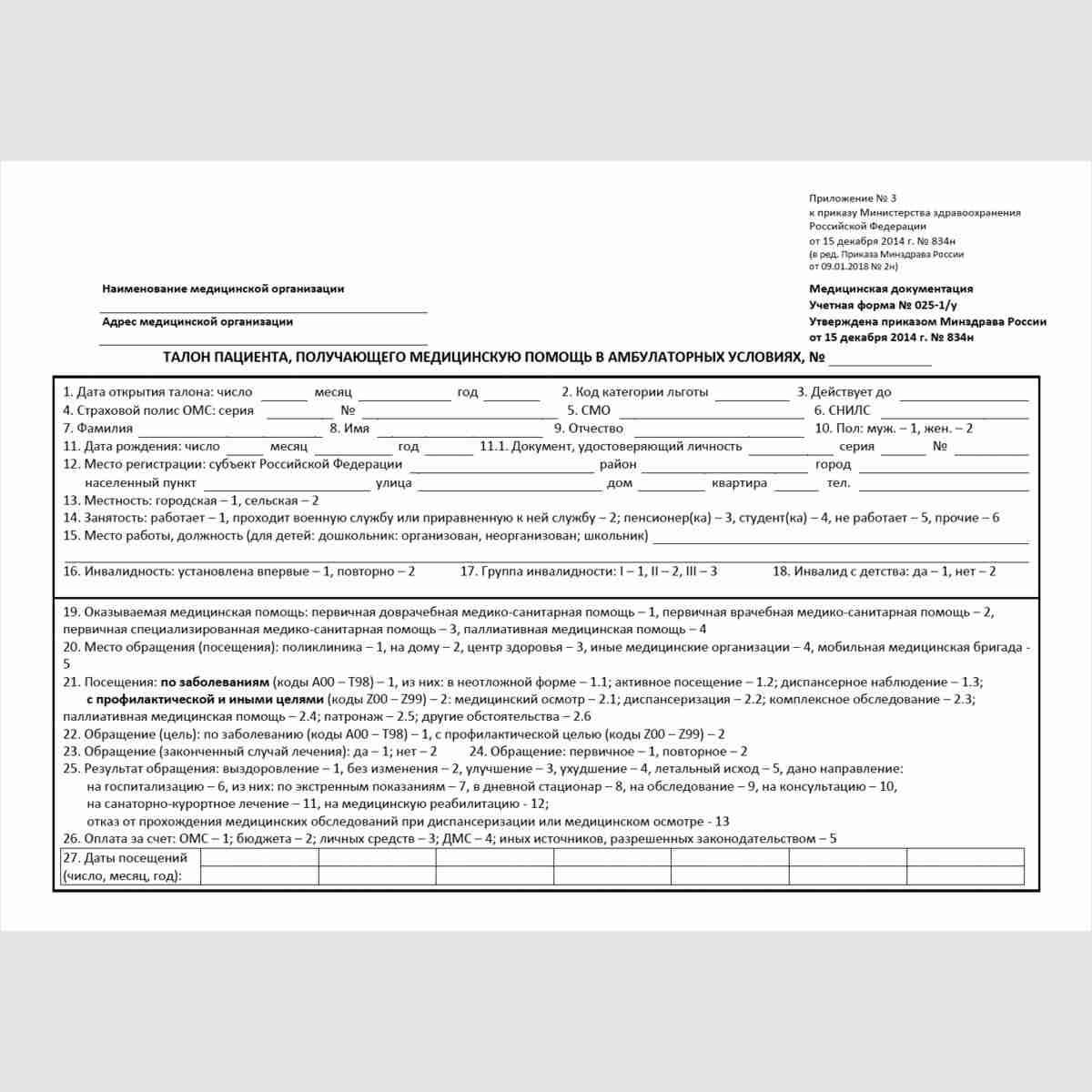 """Учетная форма №025-1/у """"Талон пациента, получающего медицинскую помощь в амбулаторных условиях"""". Лицевая сторона."""