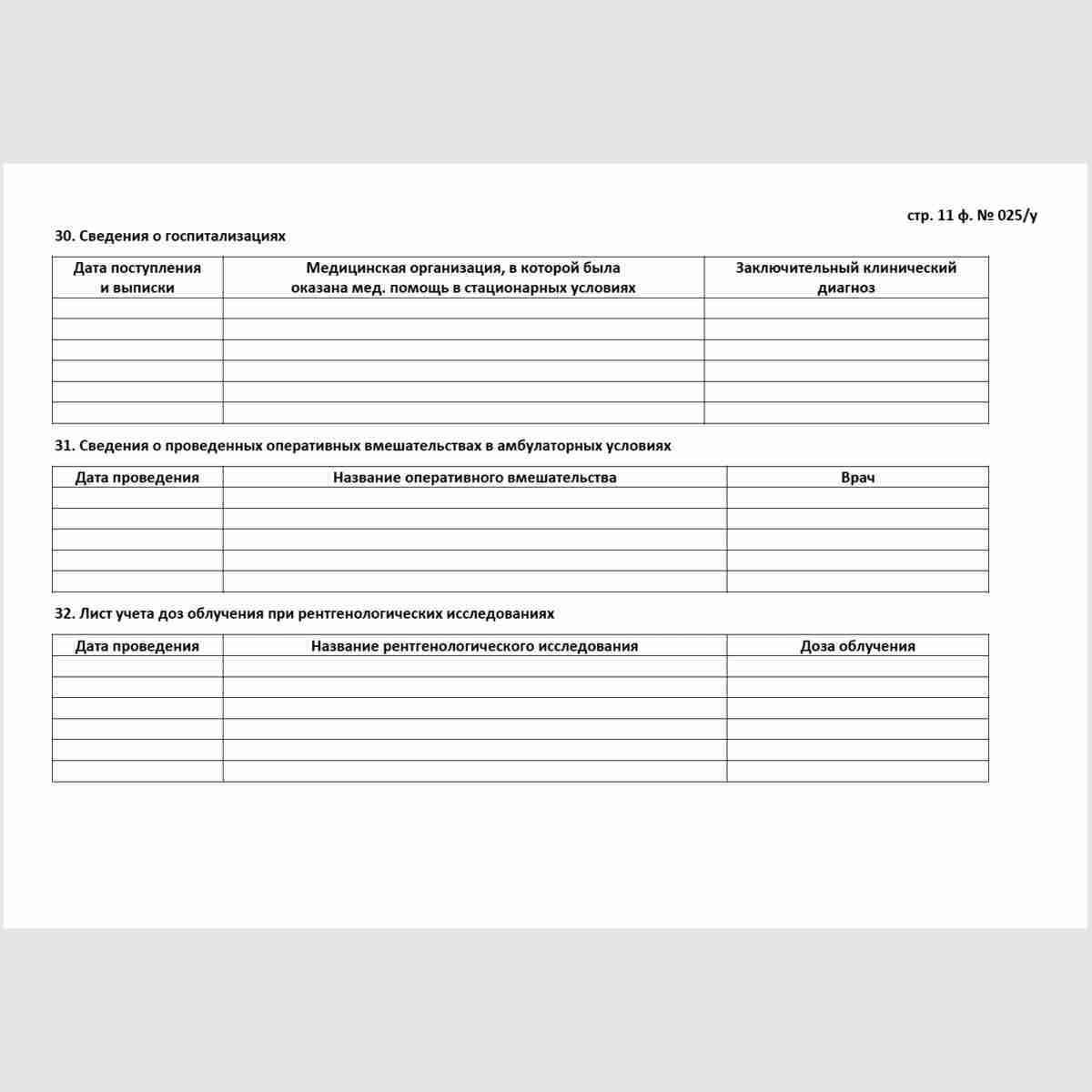 """Учетная форма №025/у """"Медицинская карта пациента, получающего медицинскую помощь в амбулаторных условиях"""". Стр. 11"""
