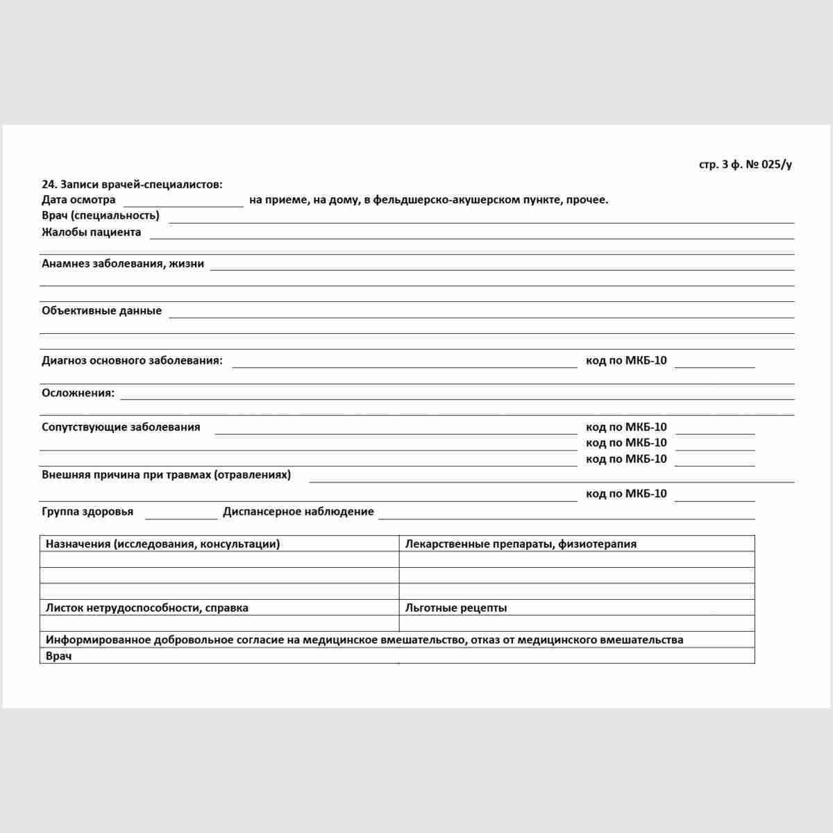 """Учетная форма №025/у """"Медицинская карта пациента, получающего медицинскую помощь в амбулаторных условиях"""". Стр. 3"""