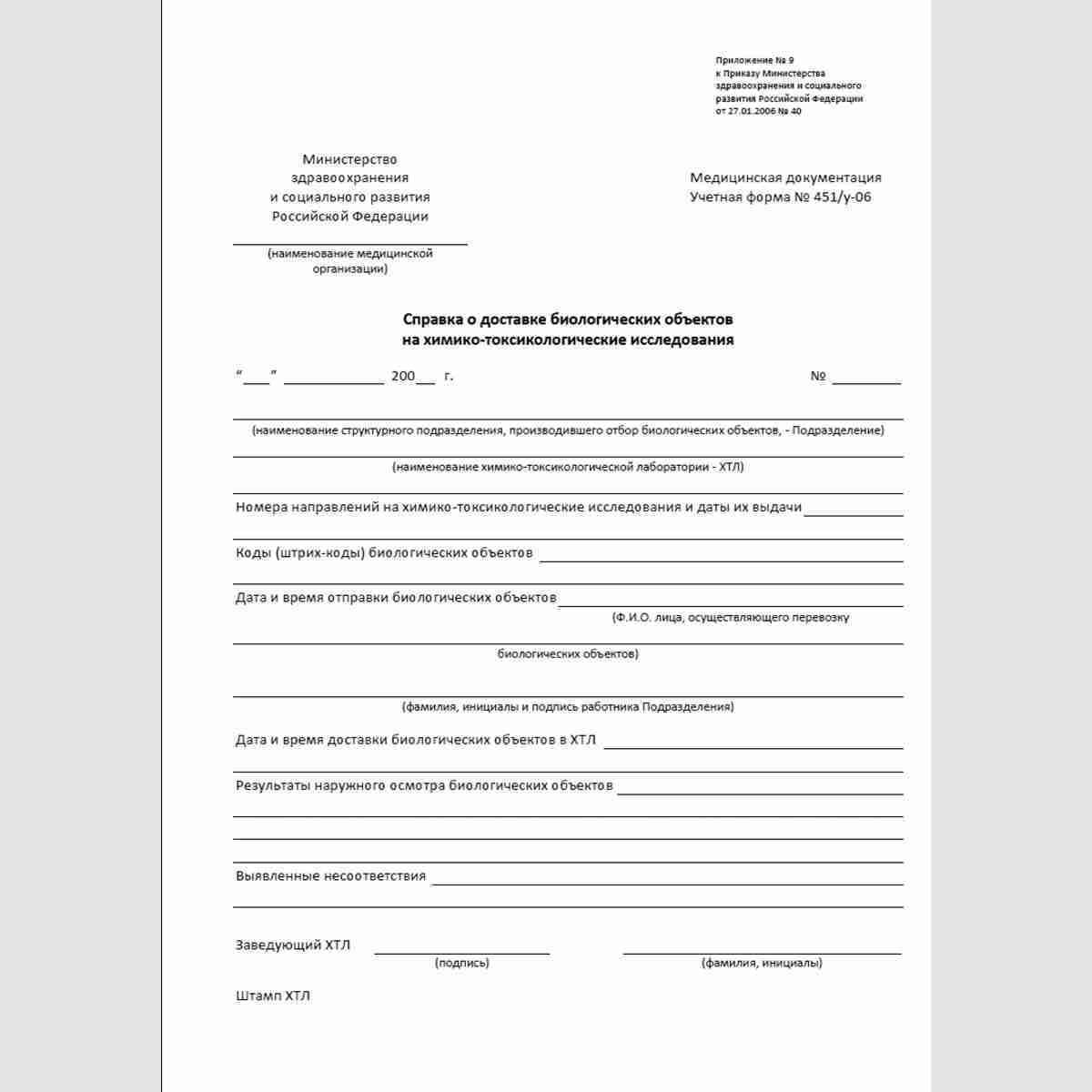"""Учетная форма №451/у-06 """"Справка о доставке биологических объектов на химико-токсикологические исследования"""""""