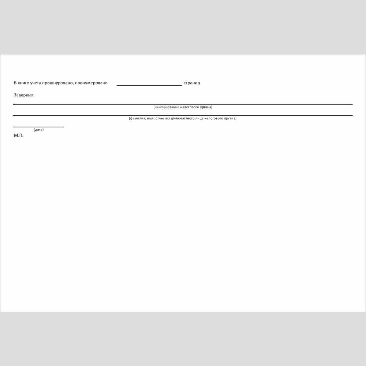 """Форма """"Книга учета доходов и расходов и хозяйственных операций индивидуального предпринимателя""""Заверяющая надпись"""
