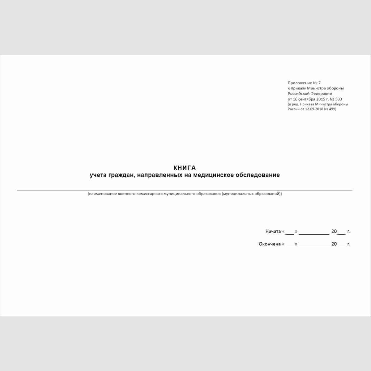 """Форма """"Книга учета граждан, направленных на медицинское обследование"""". Обложка"""