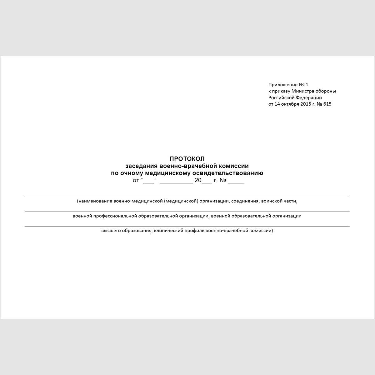 """Форма """"Протокол заседания военно-врачебной комиссии по очному медицинскому освидетельствованию"""". Титульный лист"""