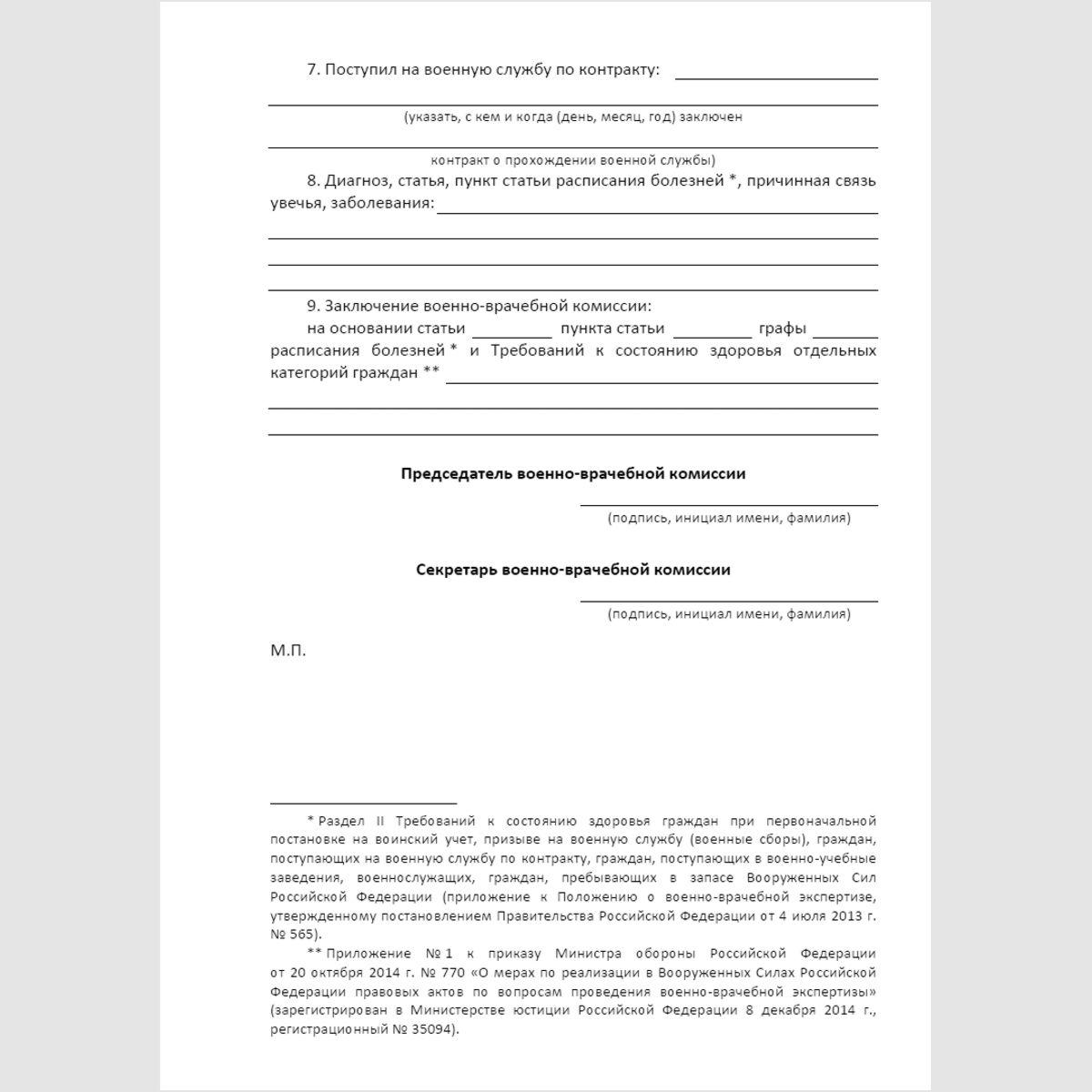 """Форма """"Справка военно-врачебной комиссии"""". Стр. 2"""