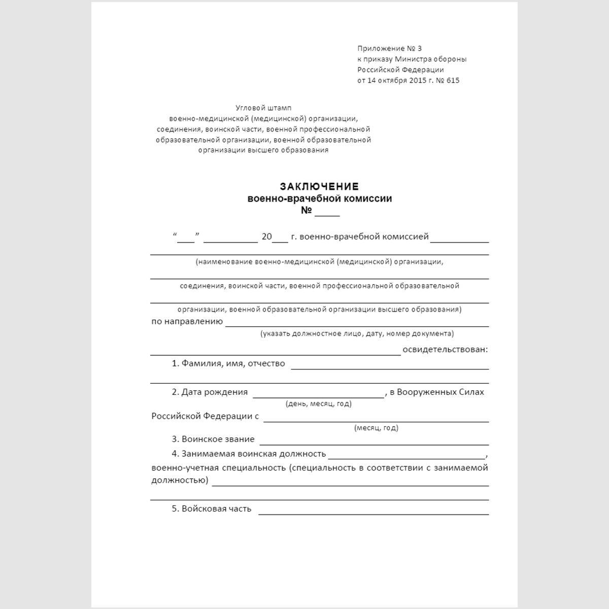 """Форма """"Заключение военно-врачебной комиссии"""". Стр. 1"""