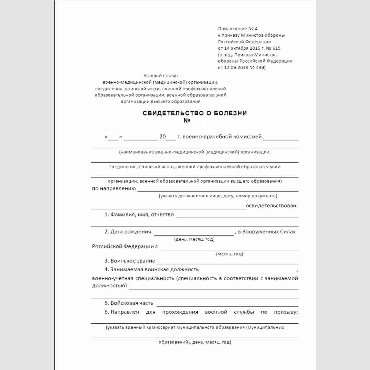 """Форма """"Свидетельство о болезни"""". Стр. 1"""