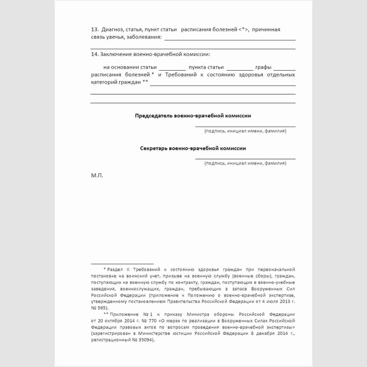 """Форма """"Свидетельство о болезни"""". Стр. 3"""
