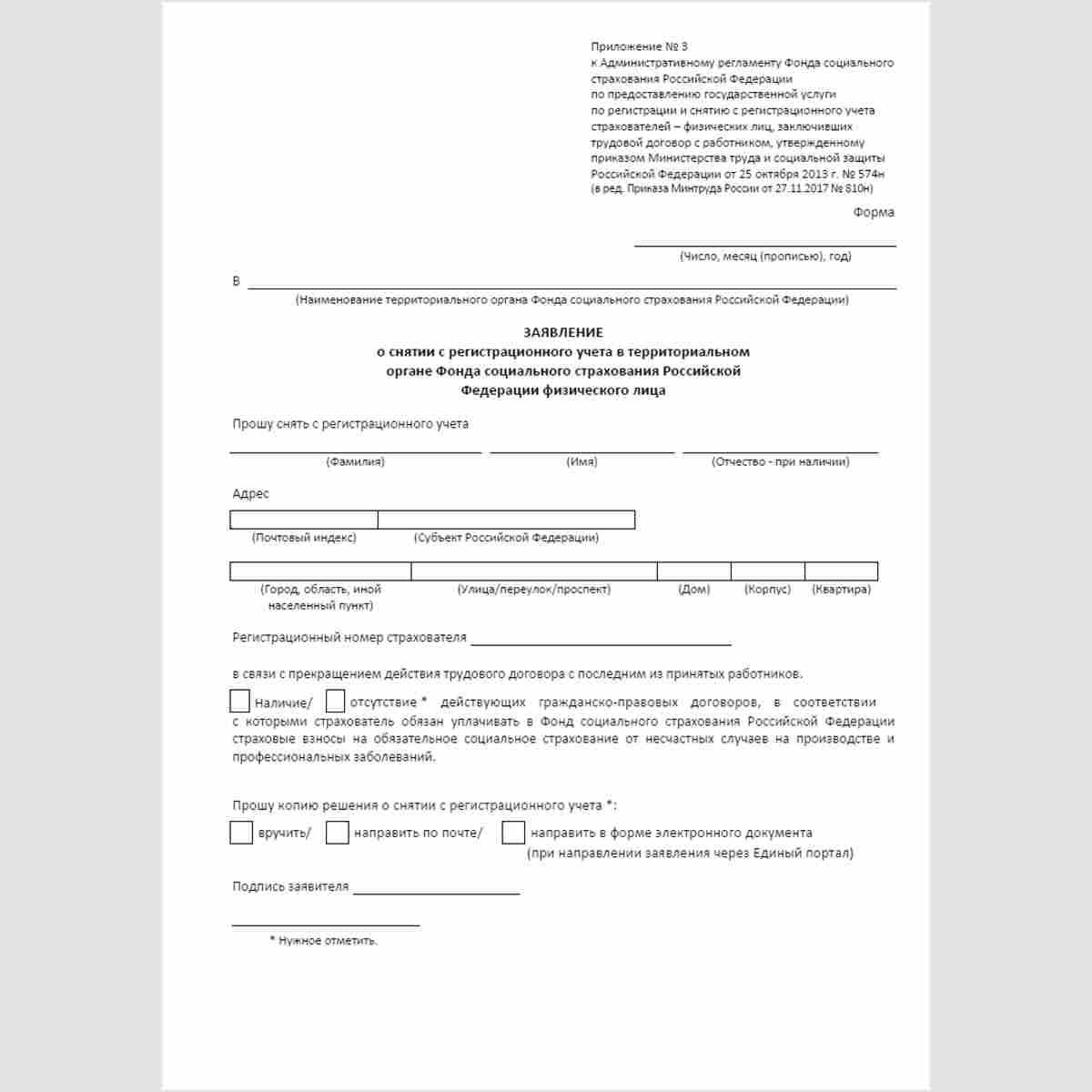"""Форма """"Заявление о снятии с регистрационного учета в территориальном органе Фонда социального страхования Российской Федерации физического лица"""""""