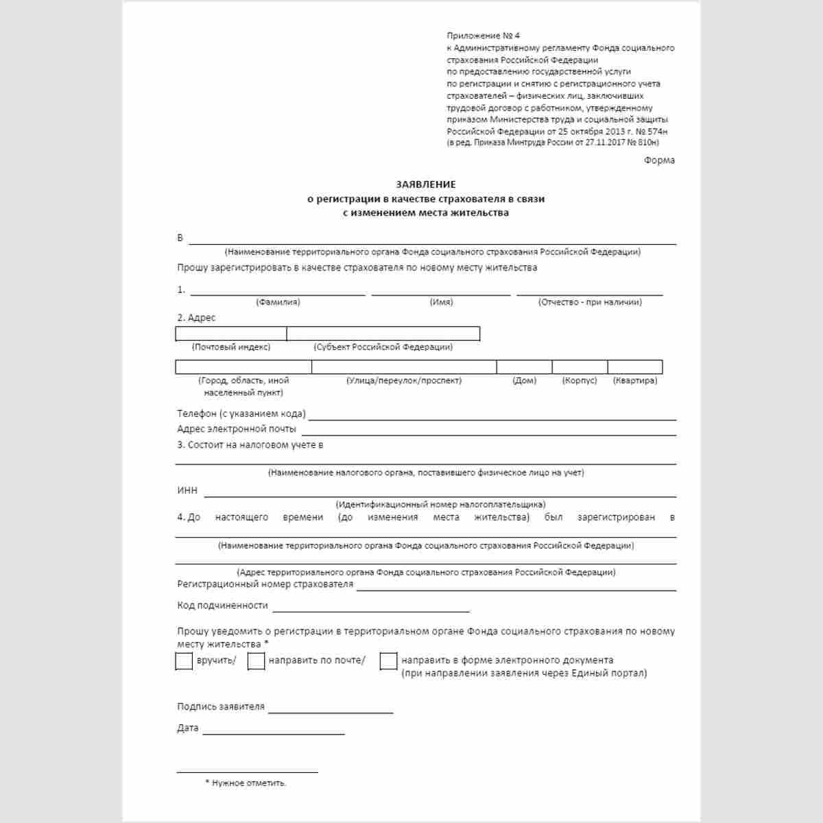 """Форма """"Заявление о регистрации в качестве страхователя в связи с изменением места жительства"""""""