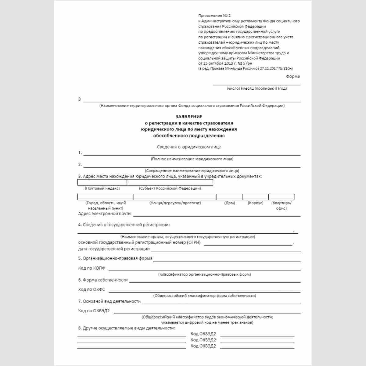 """Форма """"Заявление о регистрации в качестве страхователя юридического лица по месту нахождения обособленного подразделения"""". Стр. 1"""