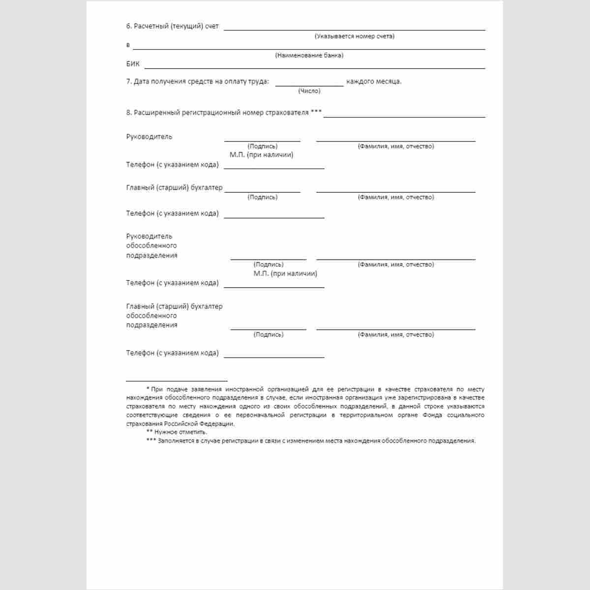 """Форма """"Заявление о регистрации в качестве страхователя юридического лица по месту нахождения обособленного подразделения"""". Стр. 3"""