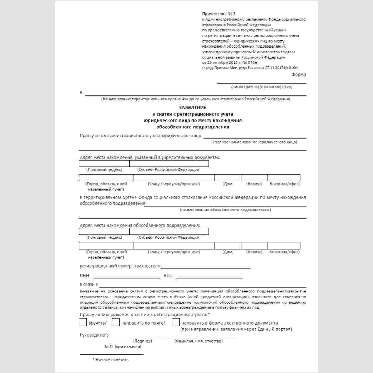 """Форма """"Заявление о снятии с регистрационного учета юридического лица по месту нахождения обособленного подразделения"""""""