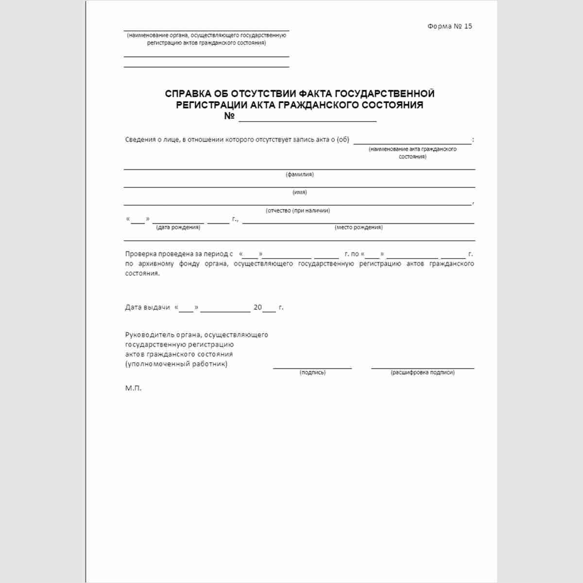 """Форма №15 """"Справка об отсутствии факта государственной регистрации акта гражданского состояния"""""""