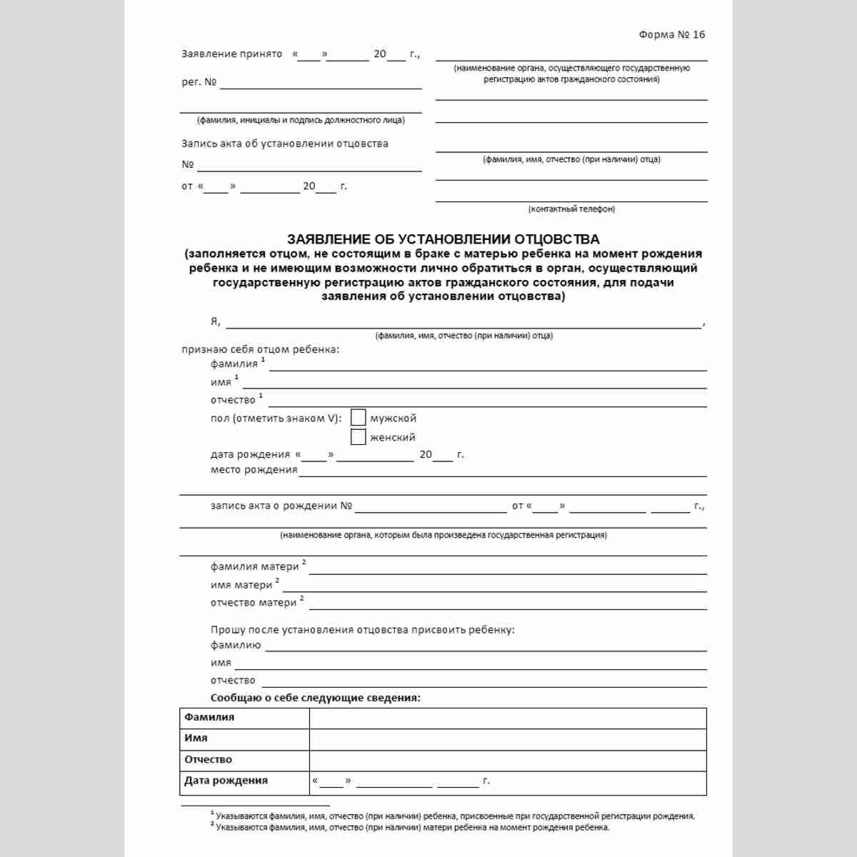 """Форма №16 """"Заявление об установлении отцовства"""" (от отца, не состоящего в браке с матерью ребенка на момент рождения ребенка и не имеющего возможности лично обратиться в орган, осуществляющий государственную регистрацию актов гражданского состояния, для п"""