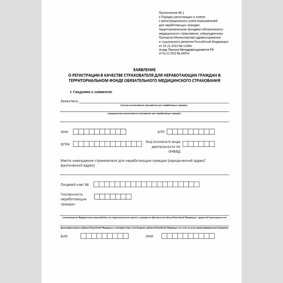 """Форма """"Заявление о регистрации в качестве страхователя для неработающих граждан в территориальном фонде обязательного медицинского страхования"""". Стр."""
