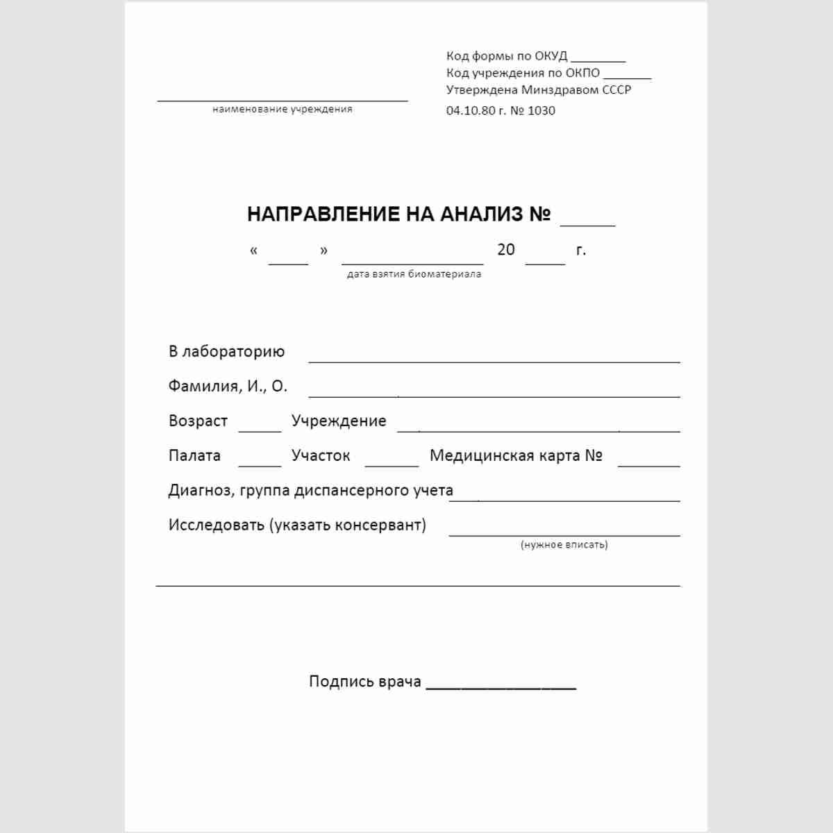 """Учетная форма №200/у """"Направление на анализ"""""""