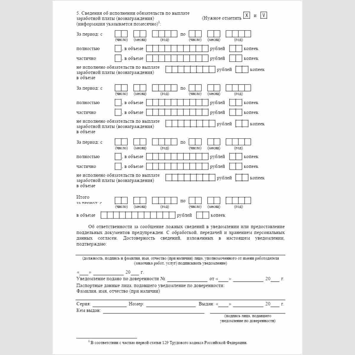 """Форма """"Уведомление об исполнении работодателями и заказчиками работ (услуг) обязательств по выплате заработной платы (вознаграждения) иностранному гражданину (лицу без гражданства) - высококвалифицированному специалисту"""". Стр. 3"""