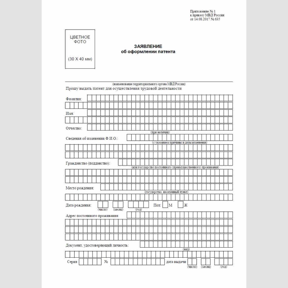 """Форма """"Заявление об оформлении патента"""". Стр. 1"""