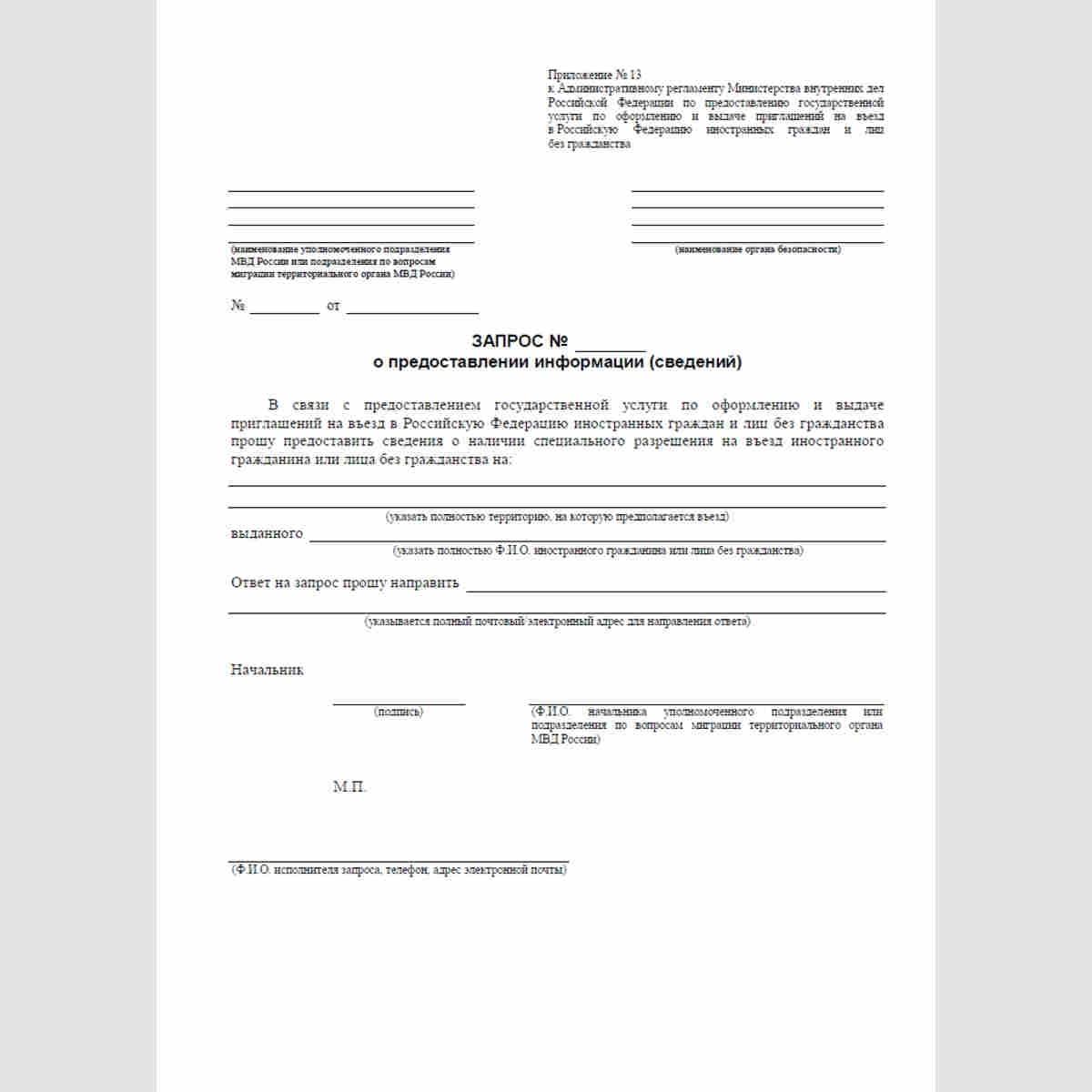 """Форма """"Запрос о предоставлении информации (сведений)"""" (в орган безопасности)"""