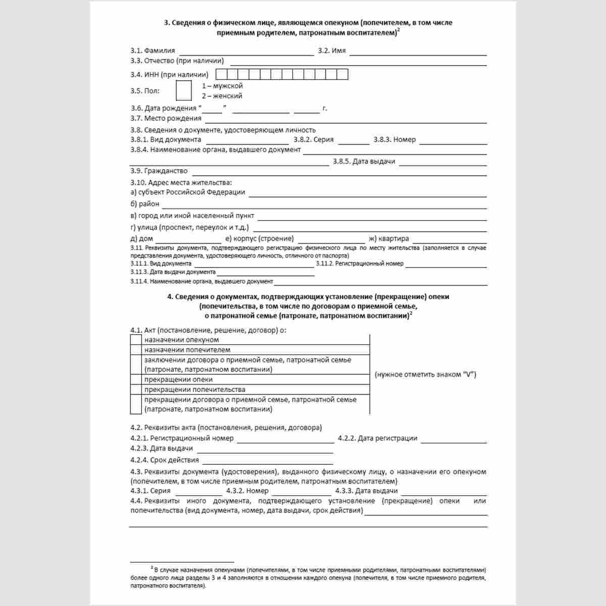 """Форма """"Сведения об установлении опеки, попечительства и управлении имуществом в отношении физических лиц - собственников (владельцев) имущества"""" (Форма ОП). Стр. 2"""