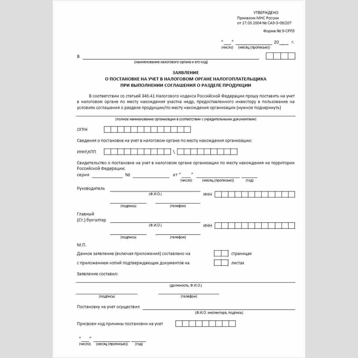 """Форма """"Заявление о постановке на учет в налоговом органе налогоплательщика при выполнении соглашения о разделе продукции"""" (Форма №9-СРПЗ)"""