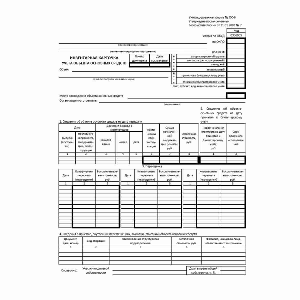 """Унифицированная форма первичной учетной документации № ОС-6 """"Инвентарная карточка учета объекта основных средств"""" (ОКУД 0306005). Лицевая сторона."""