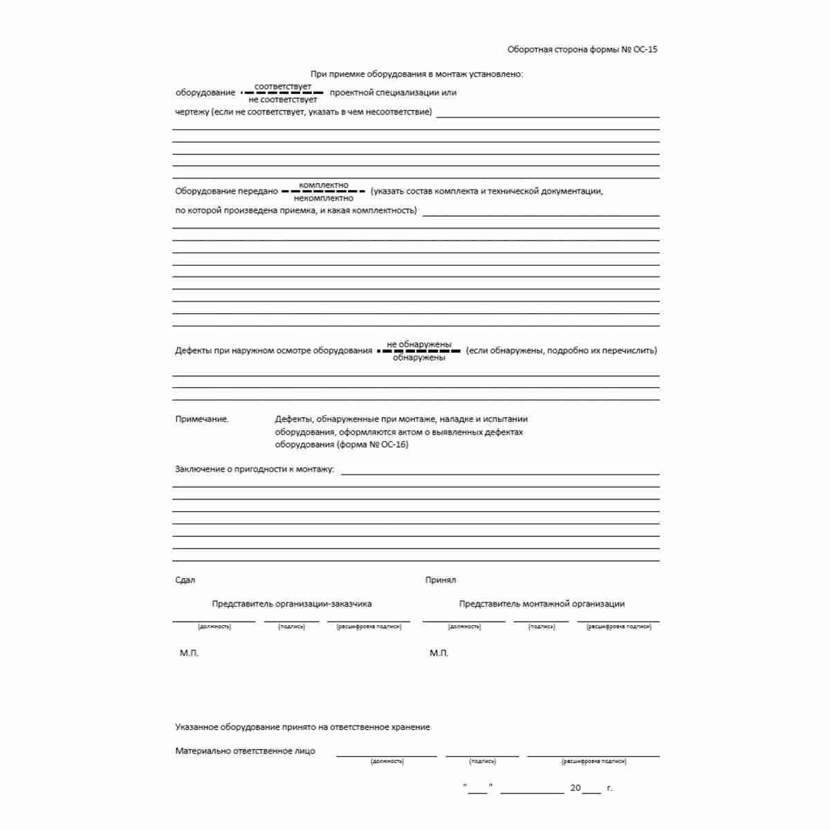 """Унифицированная форма первичной учетной документации № ОС-15 """"Акт о приеме-передаче оборудования в монтаж"""" (ОКУД 0306007). Оборотная сторона"""