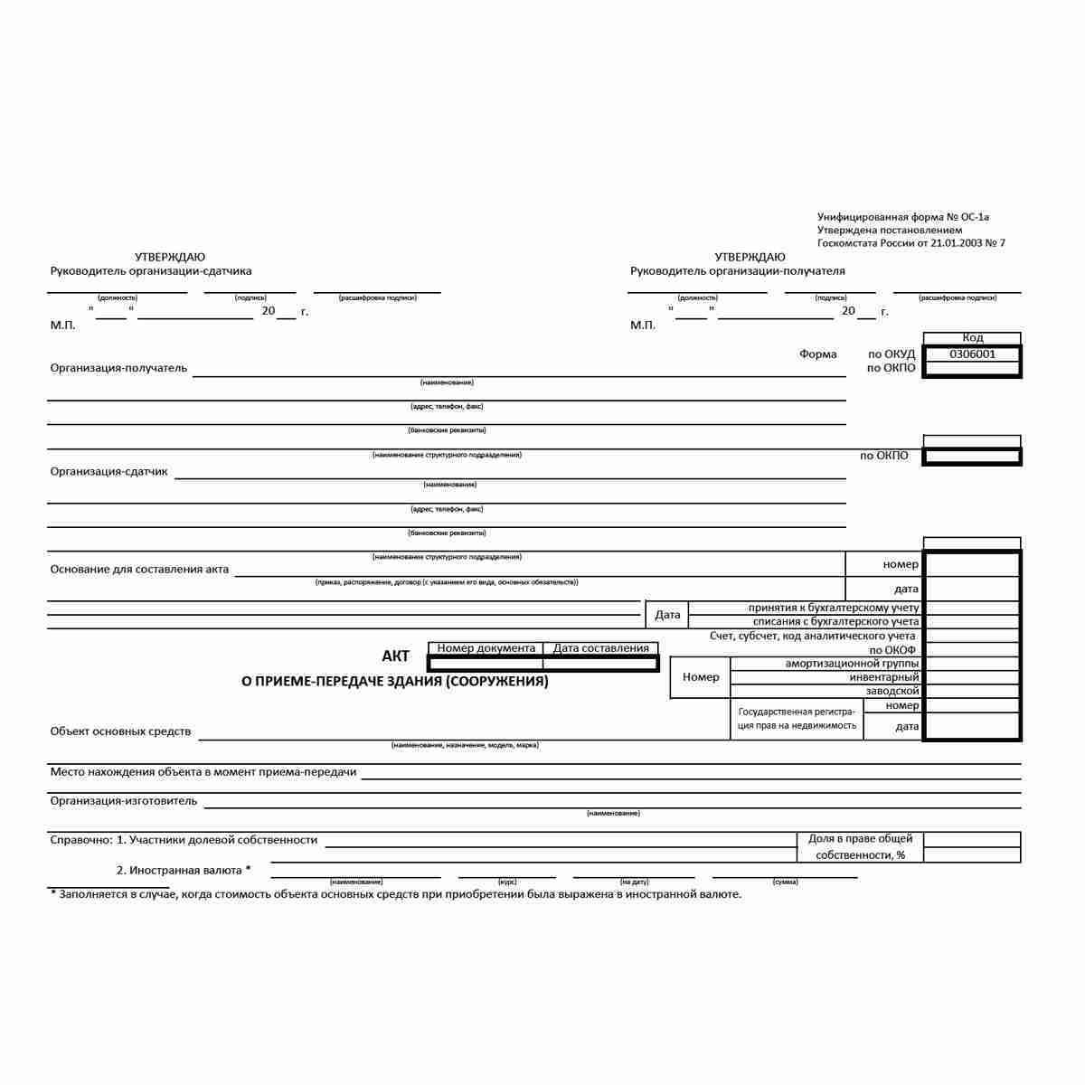"""Унифицированная форма первичной учетной документации № ОС-1а """"Акт о приеме-передаче здания (сооружения)"""" (ОКУД 0306030) . Стр. 1"""