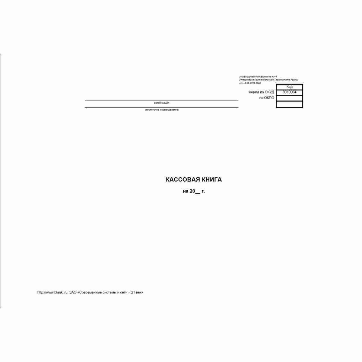 """Унифицированная форма №КО-4 """"Кассовая книга"""". Обложка и титульный лист"""