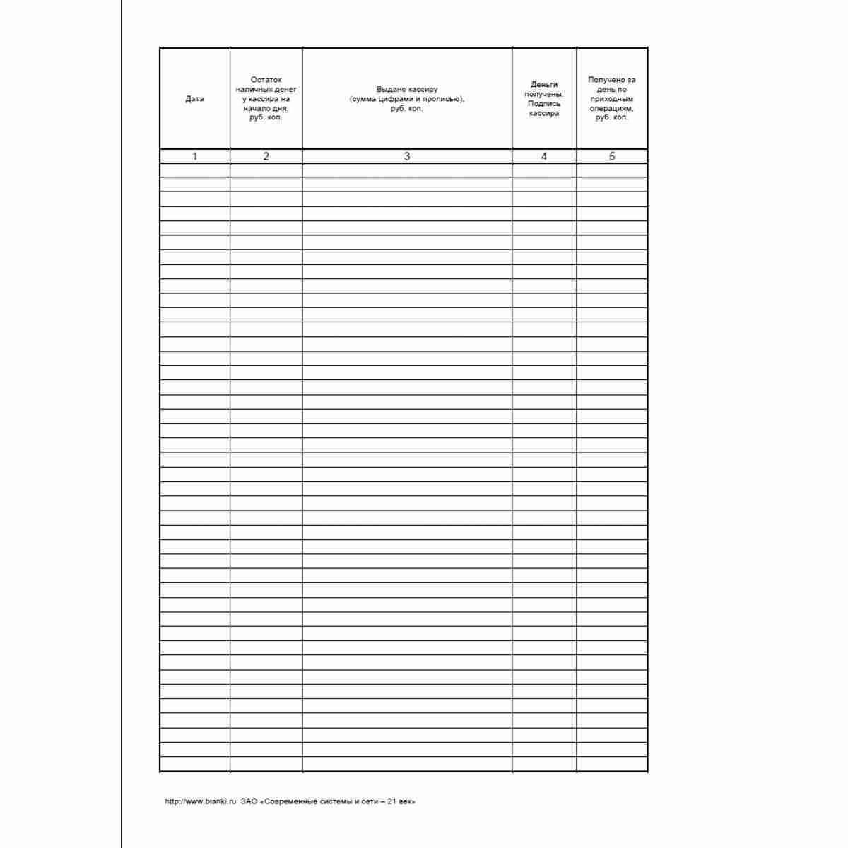 """Унифицированная форма №КО-5 """"Книга учета принятых и выданных кассиром денежных средств"""". Четные страницы"""