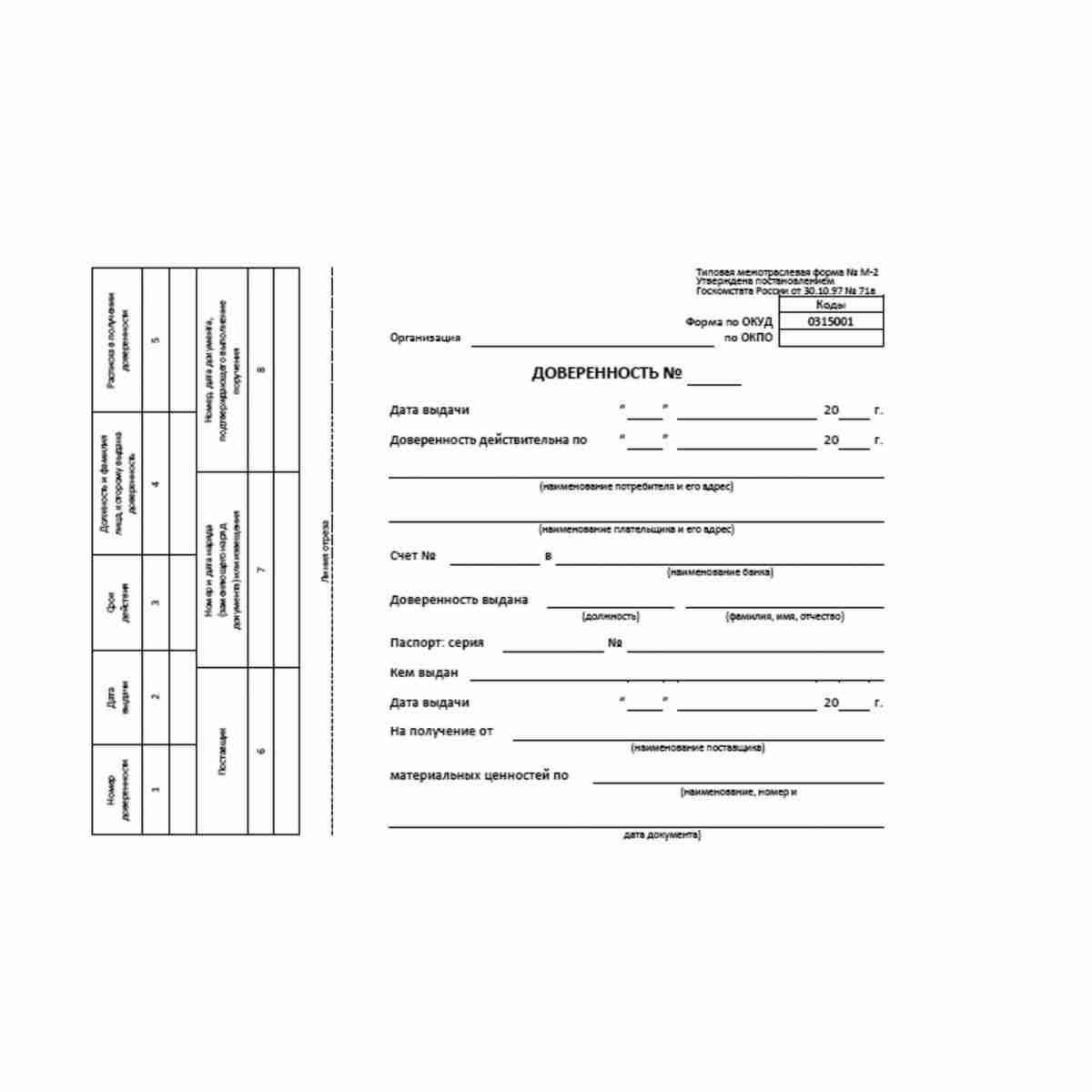 """Унифицированная форма первичной учетной документации Типовая межотраслевая форма № М-2 """"Доверенность"""" (ОКУД 0315001). Лицевая сторона."""